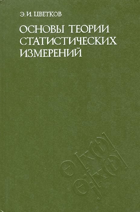 Основы теории статистических измерений