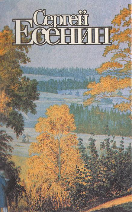 Сергей Есенин. Поэзия
