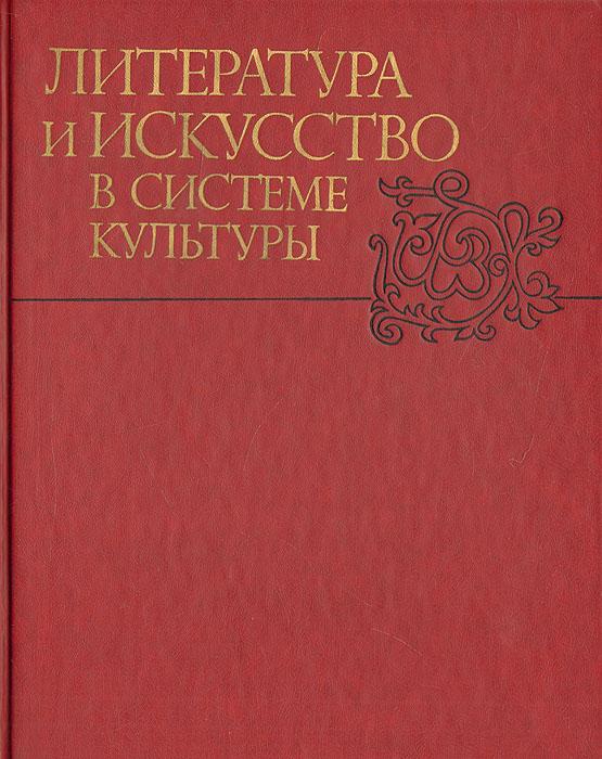 Литература и искусство в системе культуры