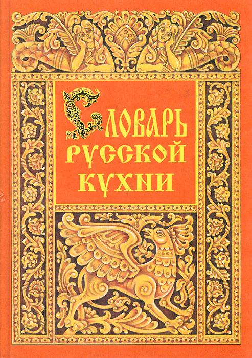 Словарь русской кухни