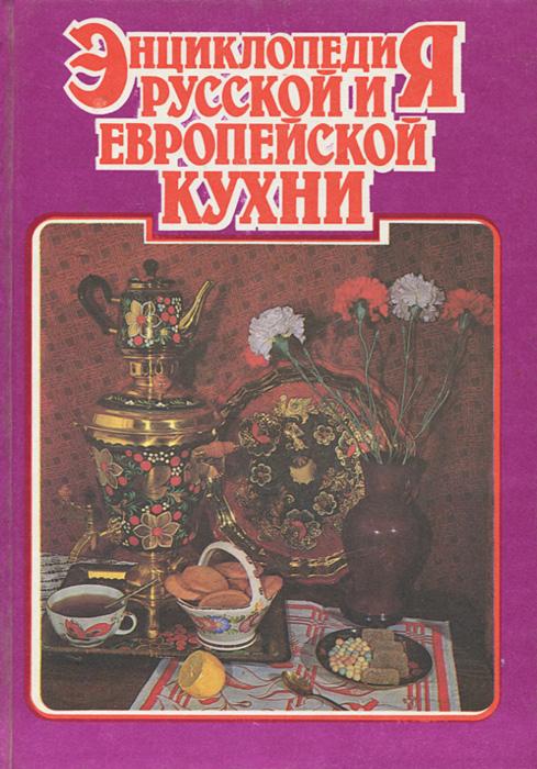 Энцилопедия русской и европейской кухни. В 3 книгах. Книга 3