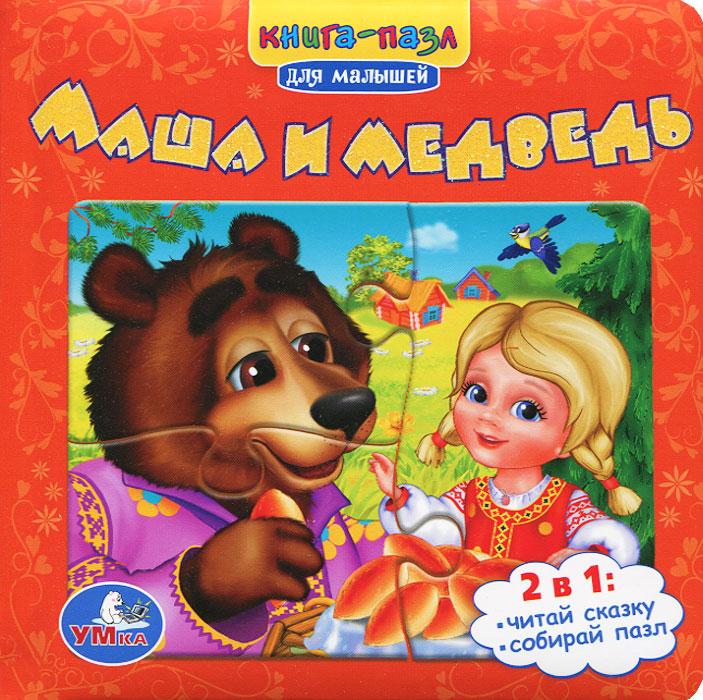 Маша и медведь. Книжка-игрушка12296407Яркая книжка с пазлами превратит чтение в увлекательную и очень полезную игру. Она поможет развить у ребенка логическое мышление, мелкую моторику, внимание. Обложка у книжки мягкая, что делает ее приятной на ощупь. Игра с этой книжкой станет любимым развлечением вашего ребенка. На толстых страничках находится 6 пазлов с крупными деталями, которые удобно собирать детскими пальчиками. Под каждым пазлом есть картинка-подсказка, повторяющая рисунок на самой головоломке.