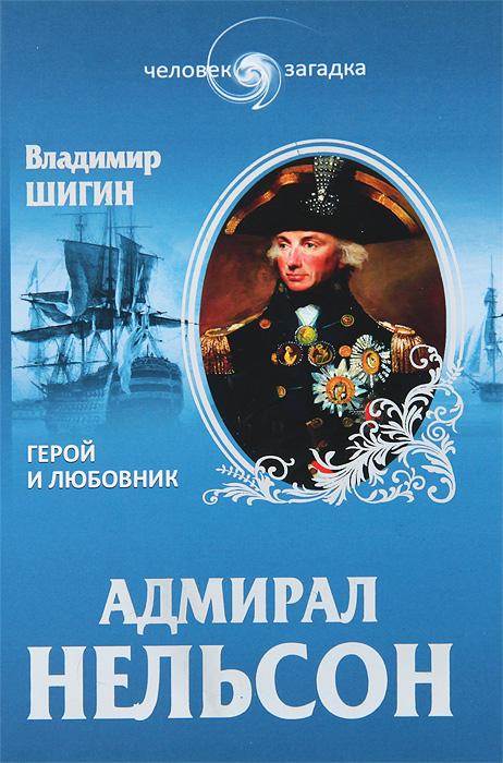 Адмирал Нельсон. Герой и любовник ( 978-5-4444-1079-0 )