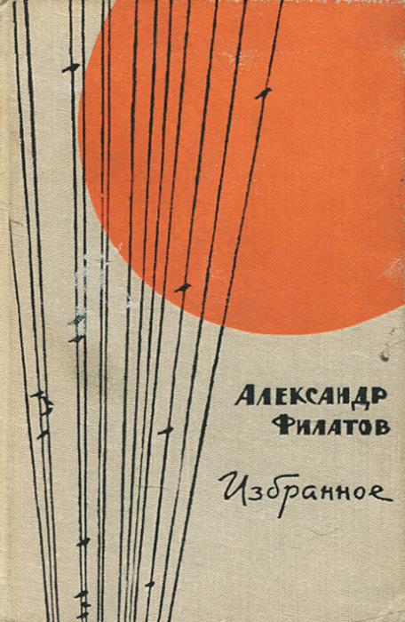 Александр Филатов. Избранное
