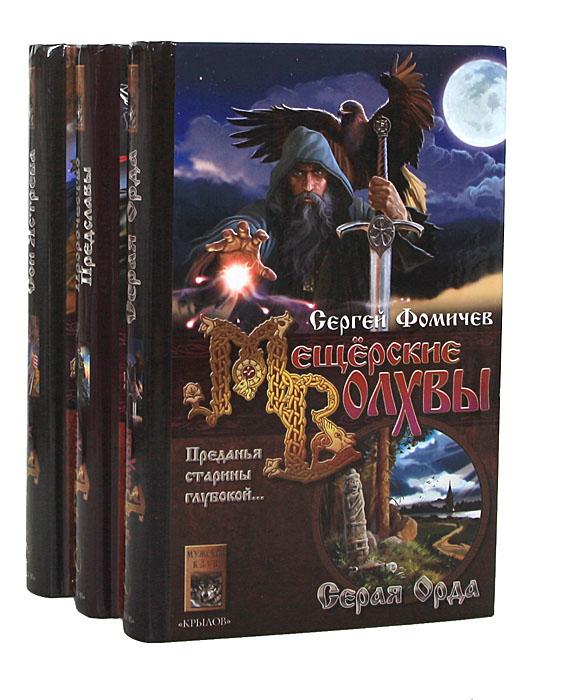 Мещерские волхвы (комплект из 3 книг)