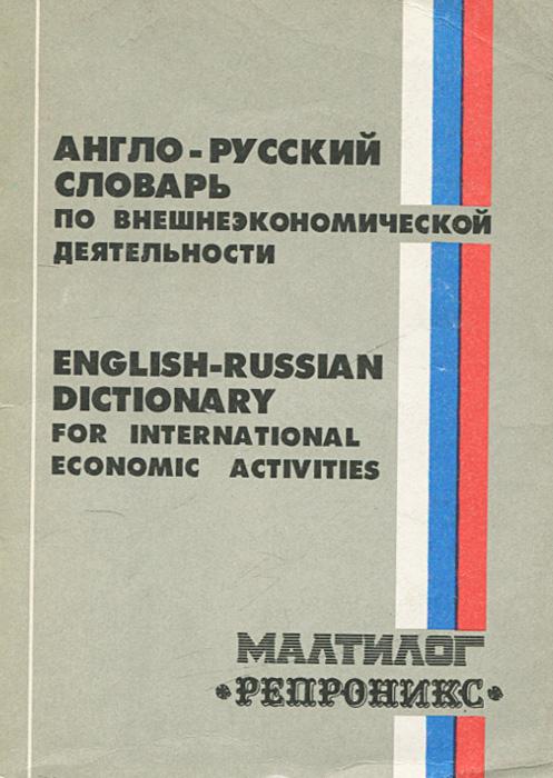 Англо-русский словарь по внешнеэкономической деятельности / English-Russian Dictionary for International Economic Activities