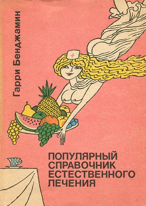 Популярный справочник естественного лечения