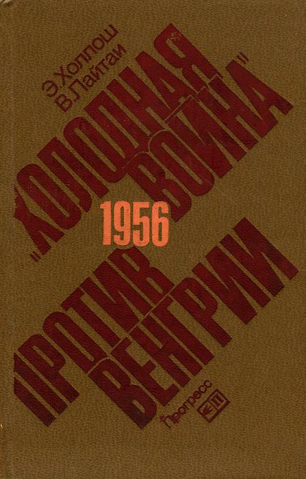 Zakazat.ru Холодная война против Венгрии. 1956. Э. Холлош, В. Лайтаи