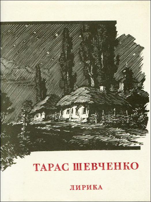 Тарас Шевченко. Лирика (миниатюрное издание)