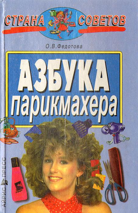 Азбука парикмахера