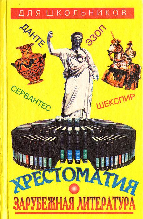 Зарубежная литература для школьников. Энциклопедия: Том 1