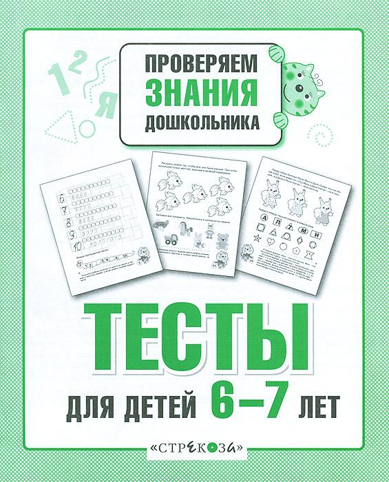 Проверяем знания дошкольника. Тесты для детей 6-7 лет ( 978-5-9951-1916-6 )