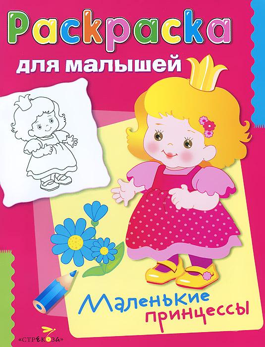 Маленькие принцессы ( 978-5-9951-1922-7 )