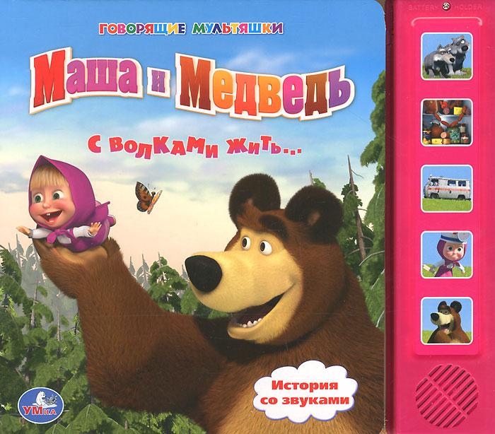 Маша и Медведь. С волками жить... Книжка-игрушка