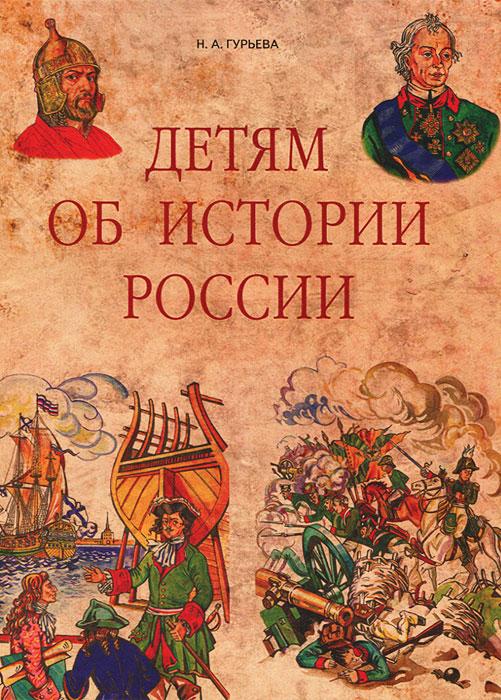 Детям об истории России