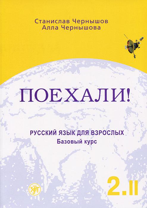Поехали!-2. Русский язык для взрослых. Базовый курс. В 2 томах. Том 2