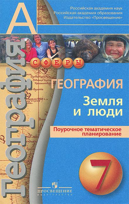 География. 7 класс. Земля и люди. Поурочное тематическое планирование ( 978-5-09-028606-0 )