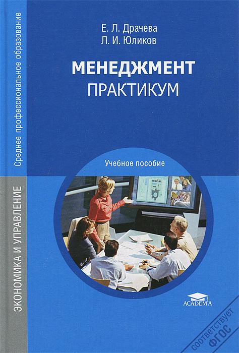 Менеджмент12296407Изложены история становления, сущность, основные понятия и функции современного менеджмента. Проанализированы внутренняя и внешняя среда организации, цикл менеджмента, стратегические и тактические планы в системе менеджмента и контроль за их исполнением. Особое внимание уделено методам принятия решений, мотивации и делегированию полномочий, коммуникациям, управлению конфликтами, власти и партнерству в системе методов управления. Для студентов средних профессиональных учебных заведений, обучающихся по специальностям экономики и управления.