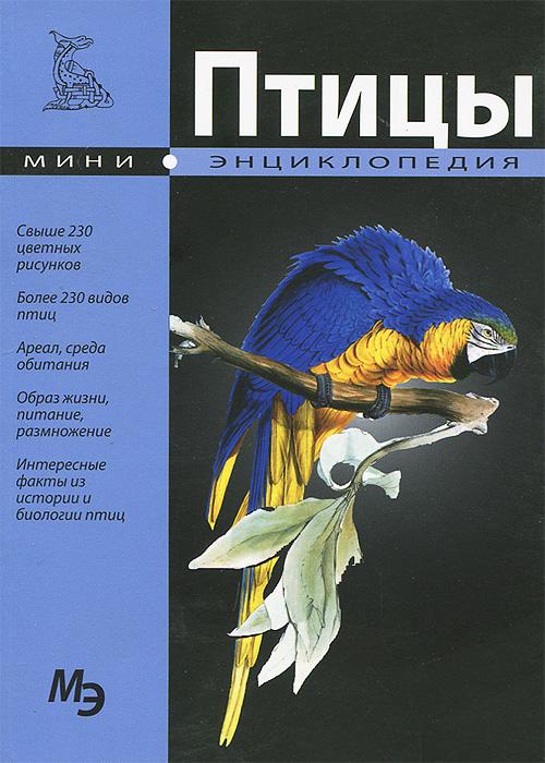 Птицы. Мини-энциклопедия ( 978-609-456-133-7 )