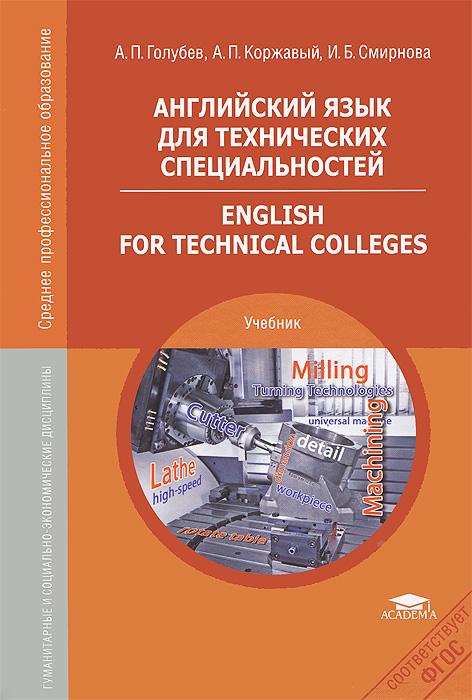 Английский язык для технических специальностей / English for Technical Colleges