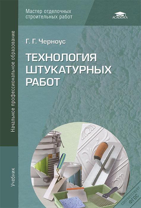 Технология штукатурных работ ( 978-5-7695-9981-1 )