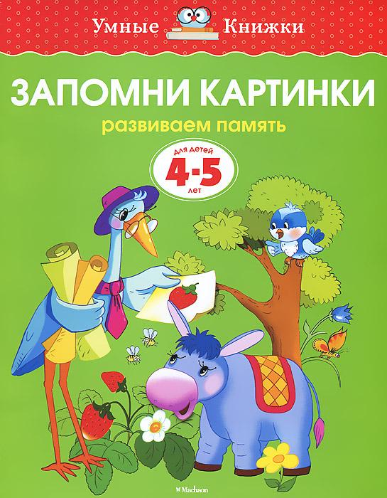 Запомни картинки. Развиваем память. Для детей 4-5 лет ( 978-5-389-06266-5 )