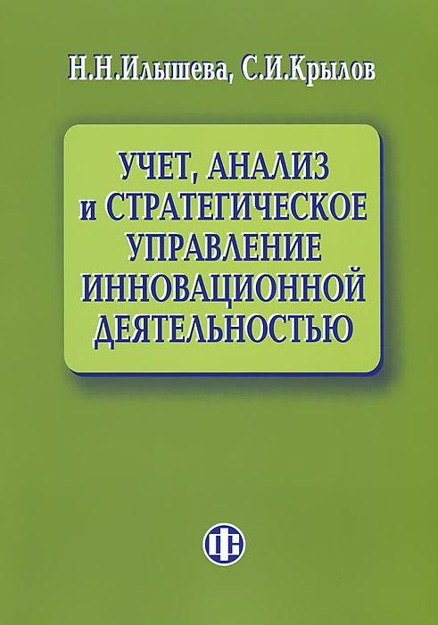 Учет, анализ и стратегическое управление инновационной деятельностью ( 978-5-279-03542-7 )