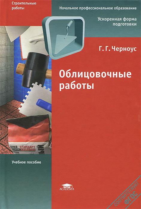 Облицовочные работы ( 978-5-7695-9978-1 )