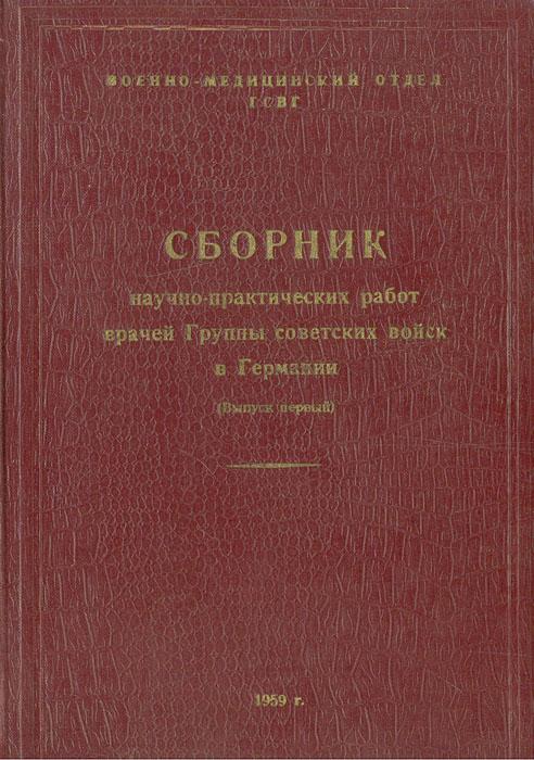 Сборник научно-практических работ врачей Группы советских войск в Германии. Вып. 1