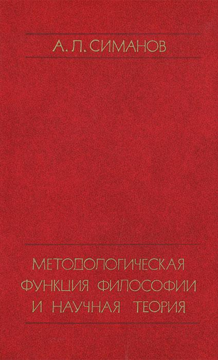 Методологическая функция философии и научная теория
