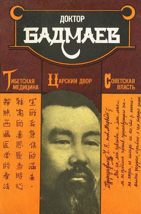 Тибетская медицина. Царский двор. Советская власть