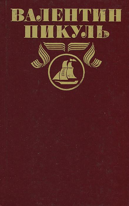 Валентин Пикуль. Полное собрание сочинений в 30 томах. Том 3. Баязет