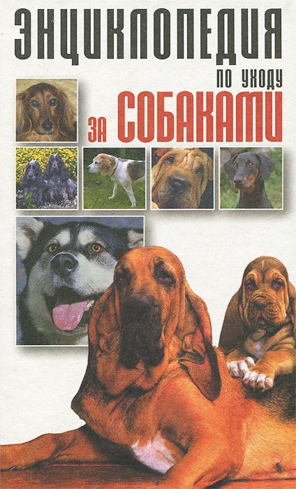Энциклопедия по уходу за собаками