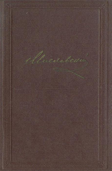 Н. А. Миславский. Избранные произведения