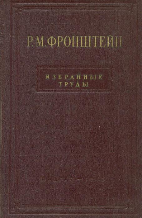 Р. М. Фронштейн. Избранные труды
