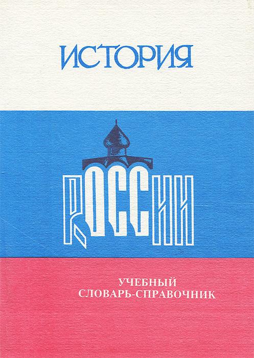 История России. Учебный словарь-справочник