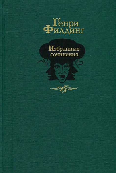 Генри Филдинг. Избранные сочинения