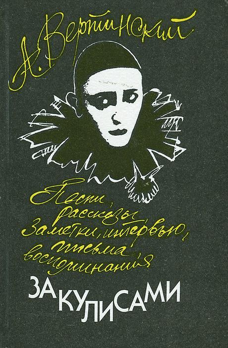 А. Вертинский. За кулисами