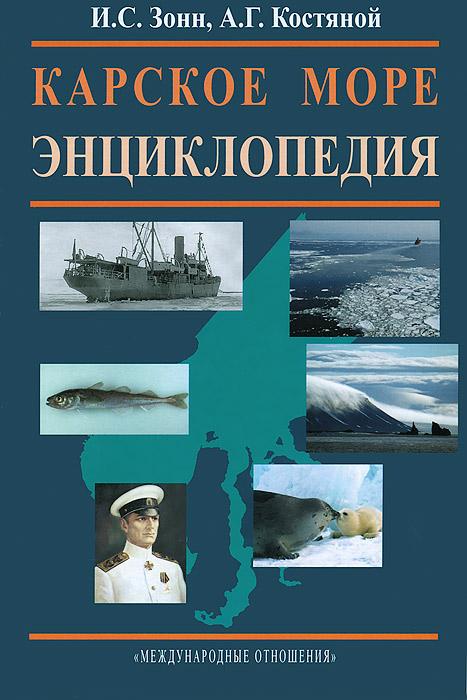 Карское море. Энциклопедия