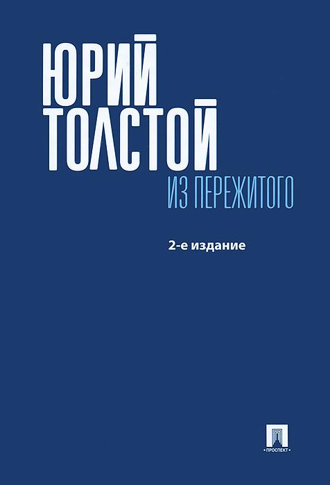 Юрий Толстой. Из пережитого
