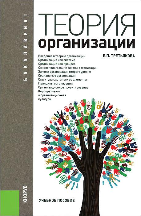 Теория организации12296407Обобщен материал учебной и специальной литературы, посвященный организационному аспекту управленческой деятельности. В пособии подчеркивается универсальность законов и принципов организации для различных систем, даются простые для восприятия определения основных категорий организационной науки, приводятся разнообразные примеры, способствующие пониманию основ организационной деятельности. Рассмотрены нормативные основы и обобщенный опыт по организационному проектированию и оценке эффективности организационных решений. Соответствует ФГОС ВПО третьего поколения. Для студентов бакалавриата, магистрантов и аспирантов, обучающихся по направлению «Менеджмент», преподавателей и специалистов-практиков.