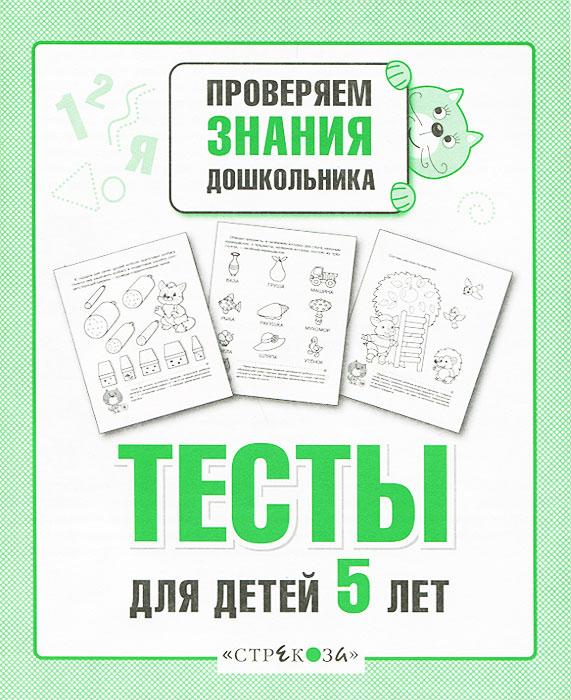 Проверяем знания дошкольника. Тесты для детей 5 лет ( 978-5-9951-1915-9 )