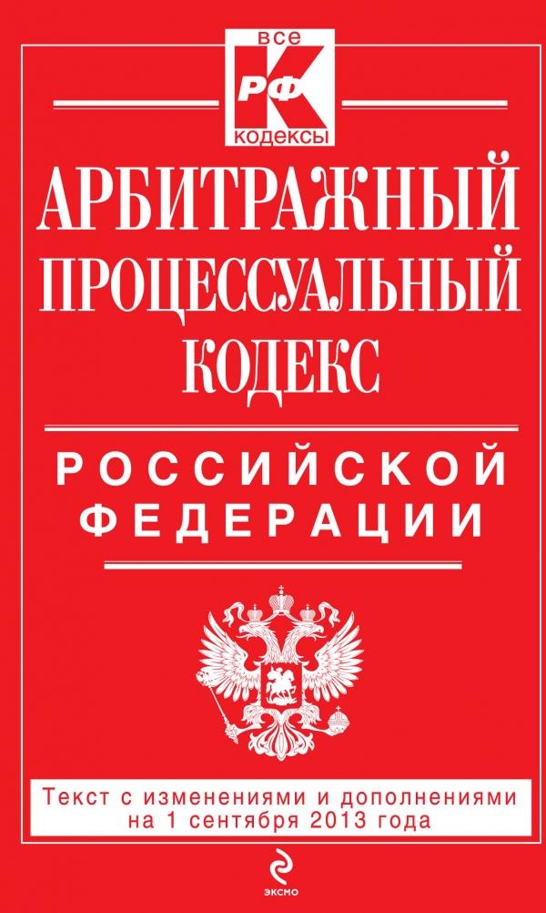 Арбитражный процессуальный кодекс Российской Федерации : текст с изм. и доп. на 1 августа 2013 г