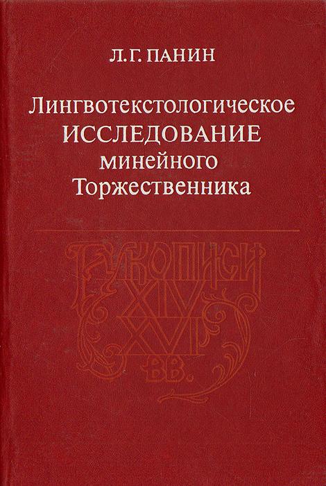 Лингвотекстологическое исследование минейного Торжественника. Рукописи XIV-XVI вв.