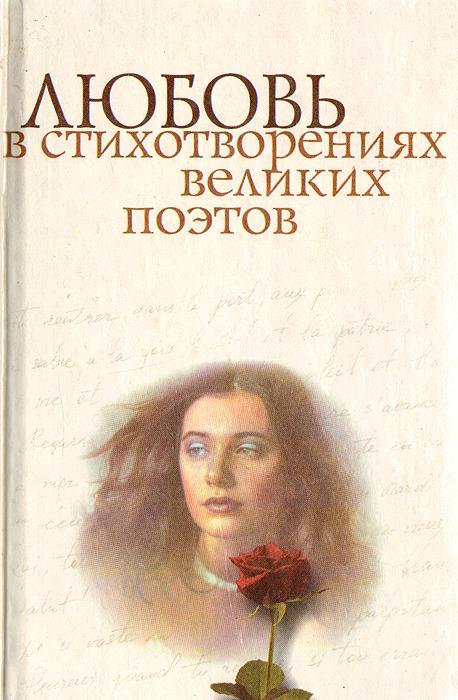 Любовь в стихотворениях великих поэтов
