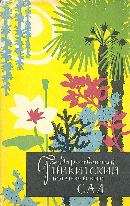 Государственный Никитский Ботанический сад. Путеводитель по дендрологическому парку