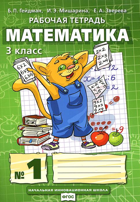 Математика. 3 класс. Рабочая тетрадь №1. Б. П. Гейдман, И. Э. Мишарина, Е. А. Зверева
