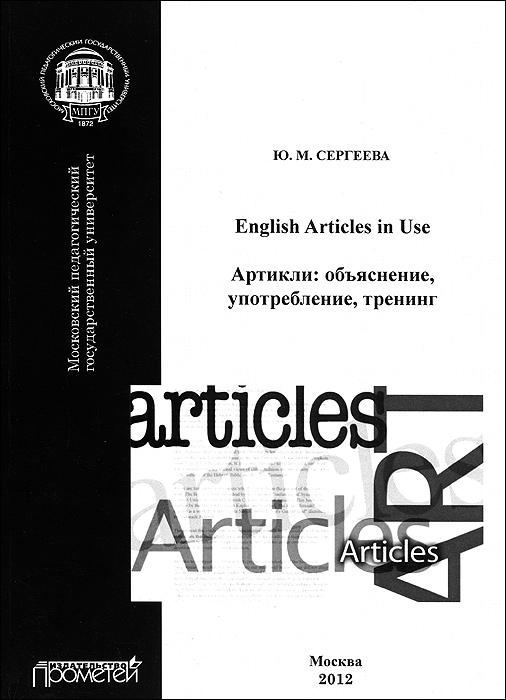 English Articles in Use / Артикли. Объяснение, употребление, тренинг