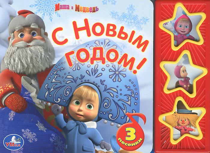 Маша и Медведь. С Новым годом! Книжка-игрушка