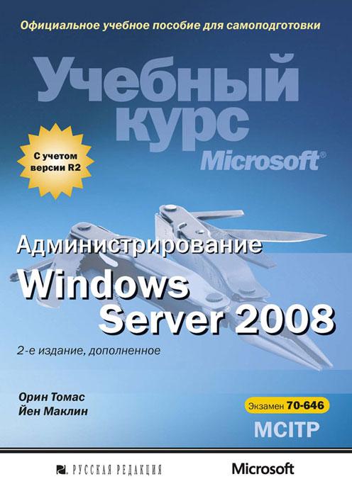 ����������������� Windows Server 2008. ������� ���� Microsoft (+ CD-ROM)